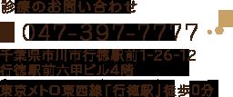 診療のお問い合わせは047-397-7777。千葉県市川市行徳駅前2-7-14 2階。東京メトロ東西線「行徳駅」徒歩0分